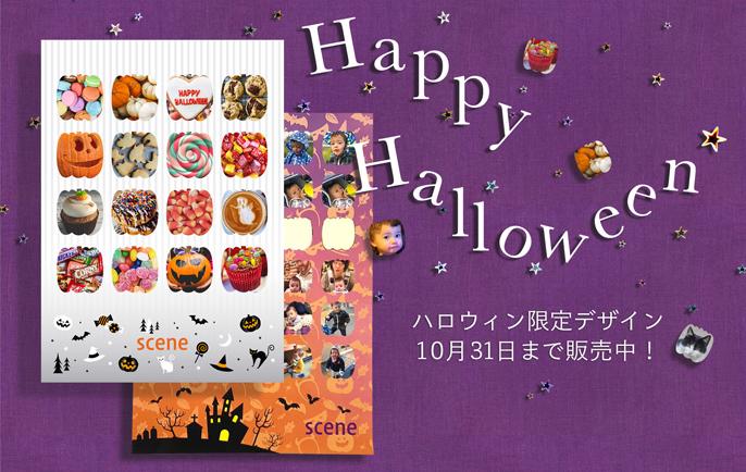 新商品ハロウィン限定かぼちゃのフォトシール画像